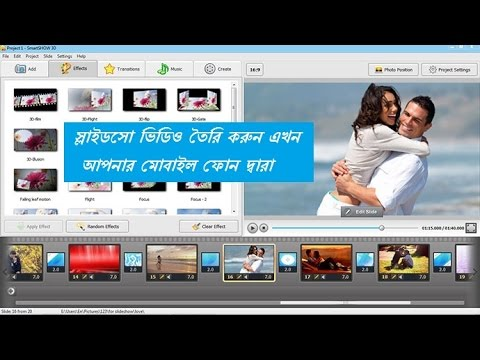 How to Make a Video with Pictures and Music (Photo Slideshow video) bangla