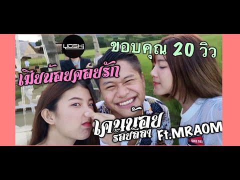 Xxx Mp4 เมียน้อยคอยรัก เคนน้อย X MR Aom Ft DJYOSHI Official Music Video ต้นฉบับ 3gp Sex