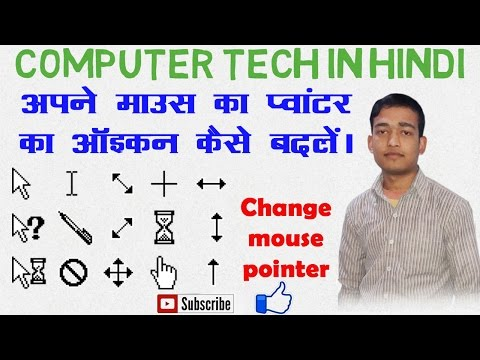 How to change mouse pointer or arrow in window 7