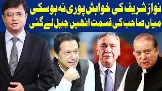 Dunya Kamran Khan Kay Sath   3 May 2019   Dunya News