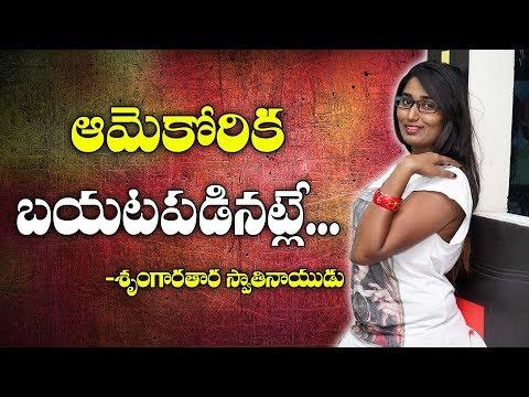 Xxx Mp4 Ame Korika Movie Trailer Review Swathi Naidu Latest Movie Y5tv Telangana 3gp Sex