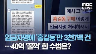 입금자명에 '홍길동'만 3천7백 건…40억 '꿀꺽' 한 수법은? (2020.09.22/뉴스데스크/MBC)
