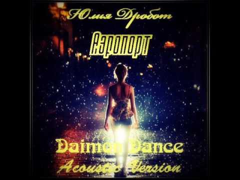 Юлия Дробот – Аэропорт Daimon Dance Acoustic Version