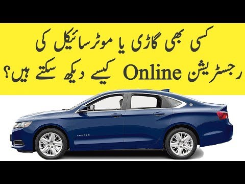 How to Check Online Vehicle Registration Details in Pakistan