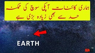 Our Universe is Way Bigger Then You Think | Hindi / Urdu
