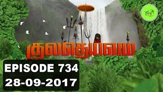 Kuladheivam SUN TV Episode - 734 (28-09-17)