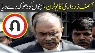 Asif Zardari ka U Turn ... apno ko dhoka de dia - Khabar Gaam