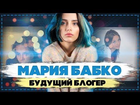 Xxx Mp4 МАРИЯ БАБКО БУДУЩИЙ БЛОГЕР 3gp Sex