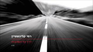 #x202b;רמי קלינשטיין - דרך כל האהבות#x202c;lrm;