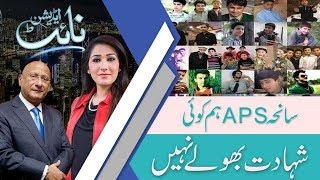 Night Edition | Discussion on Education System of Balochistan |  16 Dec 2018 | 92NewsHD