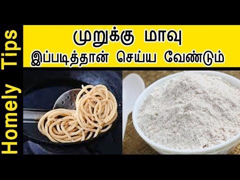 முறுக்கு மாவு இப்படித்தான் செய்ய வேண்டும்  | Murukku maavu seimurai | Tamil recipe in Homely tips