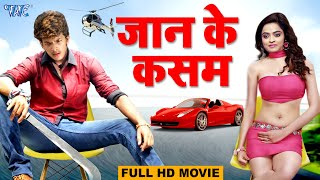 जान के कसम 2021 \\\\ Jaan Ke Kasam \\\\ Superhit Movie 2021 \\\\ Bhojpuri Full Movie \\\\ Rishabh Kashyap