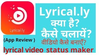 How to use lyrical.ly app|How to make video in lyrical.ly app|New video making app||TECHSUP TOOL