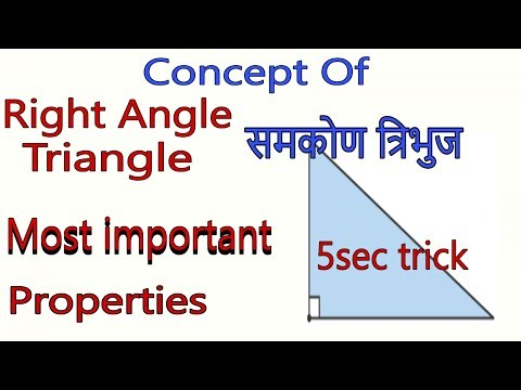 Geometry Tricks For SSC || Right Angle Triangle Property || Most Important Tricks ||