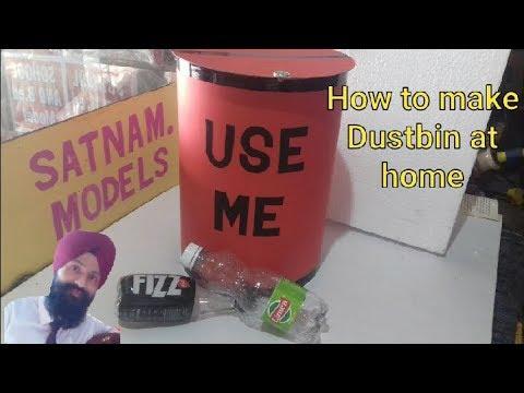 cardboard dustbin | dustbin making ideas | dustbin with cardboard