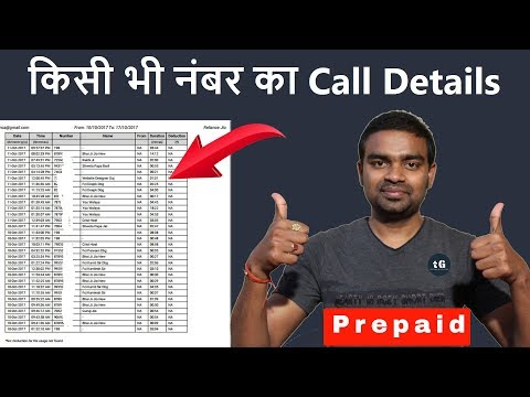 Get any Mobile Number Call Details Airtel,Jio etc - किसी भी मोबाइल की कॉल डिटेल्स निकले - Mubble App