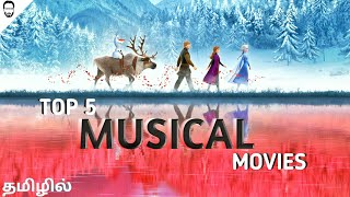 Top 5 Hollywood Musical Movies in Tamil Dubbed | Best Hollywood movies in Tamil | Playtamildub