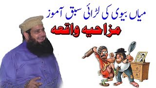 Molana Manzoor Ahmed New Clip | mian biwi ki larai Funny Video Clip | Funny Molvi Sahab