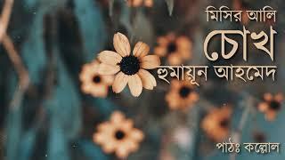Chokh - Humayun Ahmed - Bangla Audiobook - বাংলা অডিওবুক - চোখ - হুমায়ূন আহমেদ
