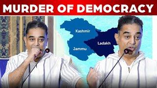 MURDAR OF DEMOCRACY I KAMAL HAASAN SPEECH ABOUT KASHMIR ISSUE I C5D