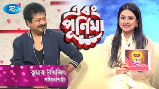 Ebong Purnima Ep 29 | এবং পূর্ণিমা | Kumar Bishwajit | কুমার বিশ্বজিৎ | Rtv Entertainment | Rtv
