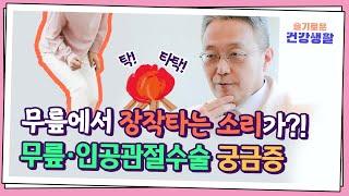 무릎에서 나는 장작타는 소리 해결방법은?! 무릎과 인공관절수술에 대한 궁금증 - 정형외과 안지현 교수