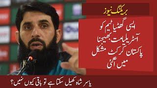 Don't Send Pakistan Cricket Team to Australia    Pakistan on the edge of another White Wash