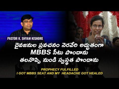 Prophecy Fulfilled & Healed from Headache - Telugu