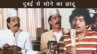 कादर खान और शक्ति कपूर ने बनाया उल्लू   Kader Khan, Shakti Kapoor, Asrani   Comedy Scenes
