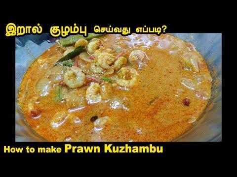 Prawn Kuzhambu in Tamil | ThiruTamizhan