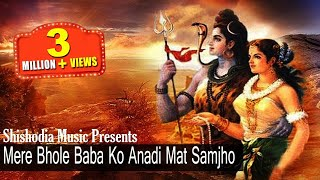 मेरे भोले बाबा को अनाड़ी मत समझो__Mere Bhole Baba Ko Anadi Mat Samjho    SHISHODIA MUSIC