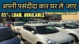 आपके बजट की गाड़िया | Hidden Second Hand Cars Market In Delhi | Dwarka Motors
