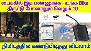 Bike திருடு போகாமல் இருக்க இத கண்டிப்பா பண்ணுங்க   GPS Tracking Device   Banggood