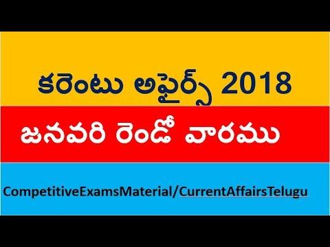 Current Affairs Telugu Weekly    January 2nd week 2018