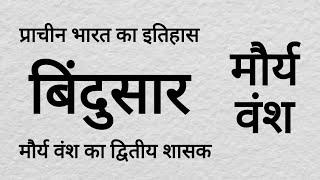 Download Bindusar, बिंदुसार, Maurya Vansh in Hindi, Bindusar in Hindi, Mauryan Empire, मौर्य वंश, Bindusar Video