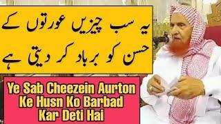 Ye Sab Cheezein Aurton Ke Husn Ko Barbad Kar Deti Hai   Maulana Makki Al Hijazi   Islamic Group