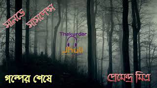 Sunday Suspense: Golper Seshe By Premendra Mitra সানডে সাসপেন্স || গল্পের শেষে