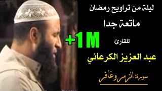 سورة الزمر وغافر، للشيخ القارئ: عبد العزيز الكرعاني | تراويح سلا 2011 / Quran