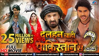 Dulhan Chahi Pakistan Se 2 | Bhojpuri Action Movie | Pradeep Pandey Chintu | Superhit Bhojpuri Movie