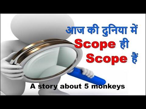 आज की दुनिया में  Scope ही Scope हैं ! Motivational video in hindi