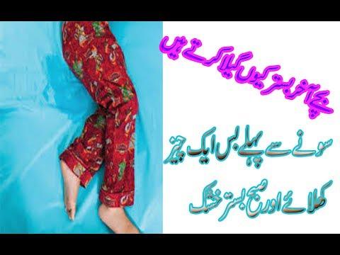 how to get rid  bed wet night time problem/Urine problem/becha bed par peshab na kare