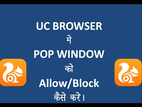 ALLOW OR BLOCK  POP UP WINDOW IN UC BROWSER | UC BROWSER  BLOCK OR IMPORTANT THINGS