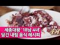 Download lagu 세종대왕 '18남 4녀' 비결 담긴 내림 음식 레시피 [식식한 소녀들] 5회 170220