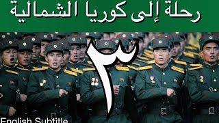 #x202b;رحلة إلى كوريا الشمالية  - إبراهيم سرحان - الحلقة الثالثة A Saudi In North Korea - Part 3#x202c;lrm;