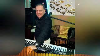 ألف ليلة وليلة ألفنان أحمد كولجان 2018 Ahmet Gülcan