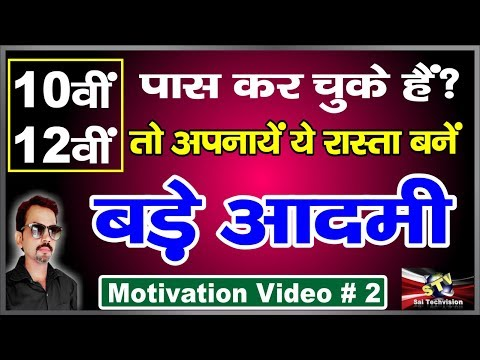 how to select carrier for high profile jobs after 10th, 12th  pass (Motivation video) # 2
