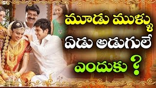 Most intresting facts about marriage || facts behind indian traditions || unknown facts telugu