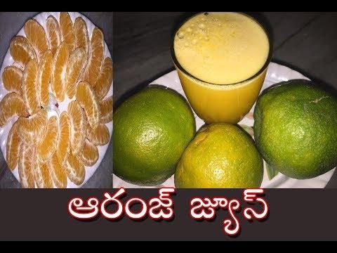 Orange Juice Recipe    How To Prepare Orange Juice