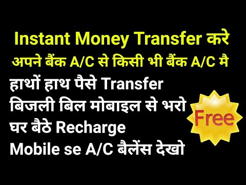 Instant Money Transfer Without Extra charges | Electricity Bill Payment | Online Recharge | Phone pe