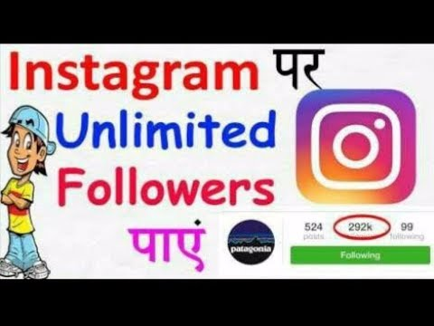 Get Tons of Instagram Followers in Just 2 Min | Real Truth - Good or Bad?